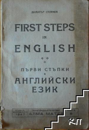 First steps in English / Първи стъпки в английски език. Книга B