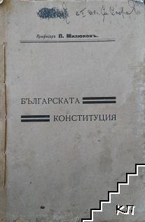 Българската конституция