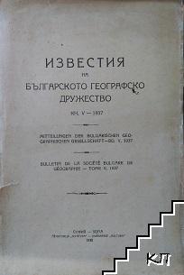 Известия на българското географско дружество. Книга 5
