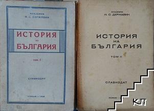 История на България. Том 1-2