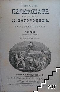 Парижката Св. Богородица. Часть 1-2