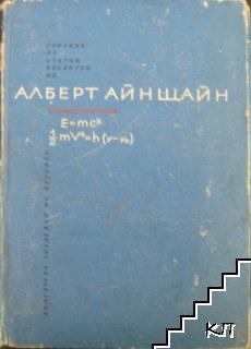 Сборник от статии, посветени на Алберт Айнщайн