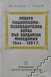 Новата националноосвободителна борба във Вардарска Македония 1944-1991 г.
