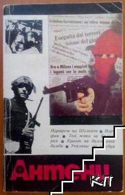 Антени. Бр. 65 / 1982
