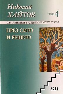 Съчинения в седемнадесет тома. Том 4: През сито и решето