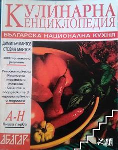 Кулинарна енциклопедия. Българска национална кухня. Книга 1: А-Н