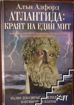 Атлантида: Краят на един мит
