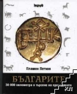 Българите
