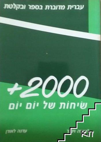 Иврит за всеки ден + 2000 израза