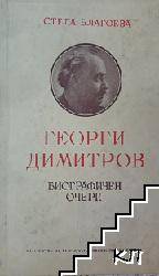 Георги Димитров. Биографичен очерк