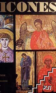 Icones - Sinai, Grece, Bulgarie, Yougoslavie