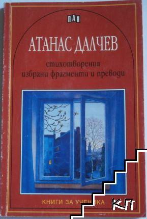 Стихотворения, избрани фрагменти и преводи