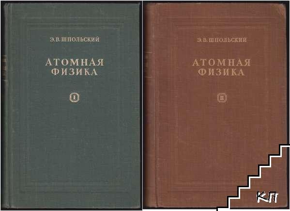 Атомная физика. В двух томах. Том 1-2