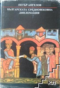 Българската средновековна дипломация