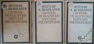 Сборник от български народни умотворения в четири тома. Том 1-2, 4
