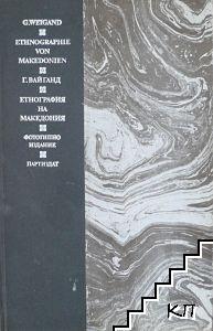Ethnographie von Makedonien / Етнография на Македония