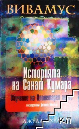 Исторята на Санат Кумара
