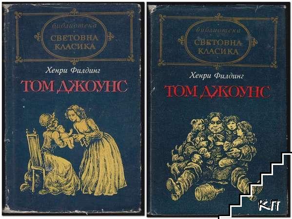 Том Джоунс. Том 1-2
