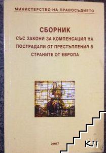 Сборник със закони за компенсация на пострадали от престъпления в страните от Европа