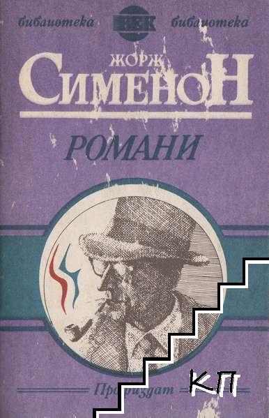 Романи
