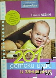 201 детски игри и занимания