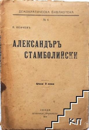 Александъръ Стамболийски