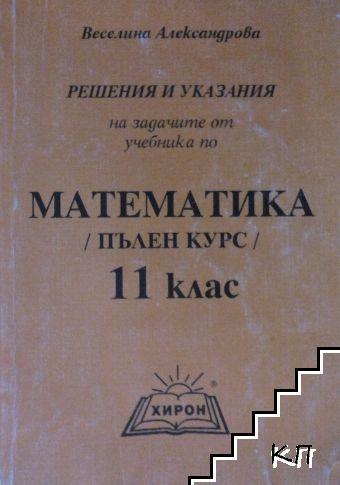 Решения и указания на задачите от учебника по математика (пълен курс) за 11. клас