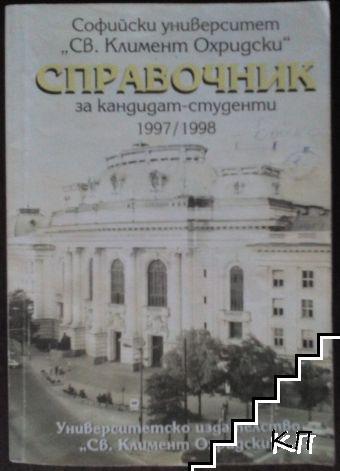 Справочник за кандидат-студенти 1997-1998 г.