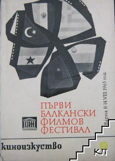 Резултат с изображение за Първи балкански филмов фестивал.