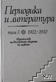 Периодика и литература. Том. 3: 1902-1919