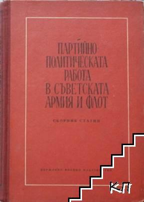 Партийно-политическата работа в съветската армия и флот