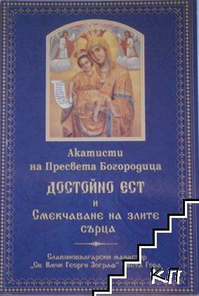 Акатисти на Пресвета Богородица пред нейните чудотворни икони