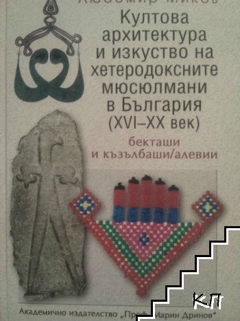 Култова архитектура и изкуство на хетероксните мюсюлмани в България (ХVI-ХХ век)