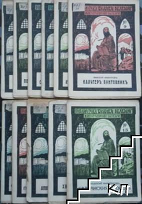 """Библиотека """"Велики българи"""". Животописни разкази. Комплект от 11 книги"""