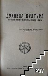 Духовна култура. Кн. 20-21 / 1924-1925