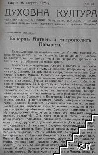 Духовна култура. Кн. 37-39 / 1928-1929