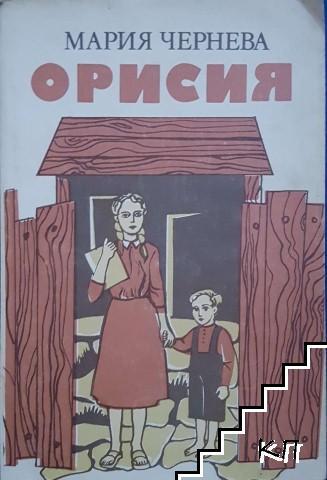 Орисия