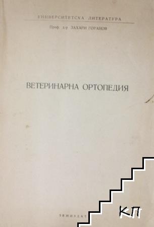 Ветеринарна ортопедия