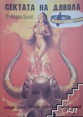 Сектата на дявола