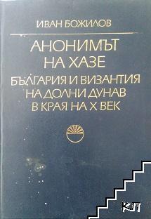 Анонимът на Хазе. България и Византия на Долни Дунав в края на X век