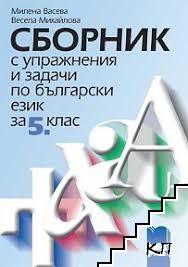 Сборник с упражнения и задачи по български език за 5. клас