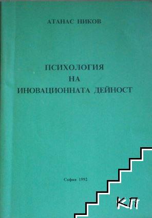 Психология на иновационната дейност