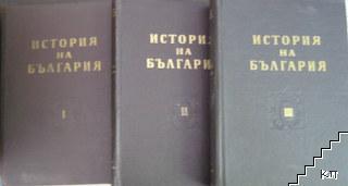 История на България. Том 1-3