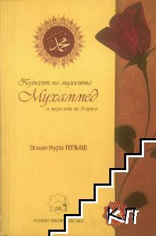 Полъхът на милостта: Мухаммед и чудесата на Корана