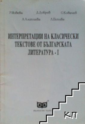 Интерпретации на класически текстове от българската литература - I