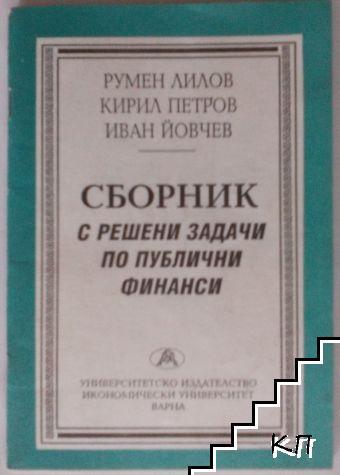 Сборник с решени задачи по публични финанси