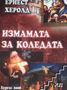 Измамата за Коледата