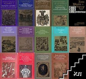 """Поредица """"Пътеписи"""". Комплект от 11 книги"""