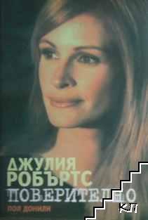 Джулия Робъртс - поверително