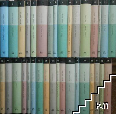 Златна колекция XX век. Комплект от 34 книги